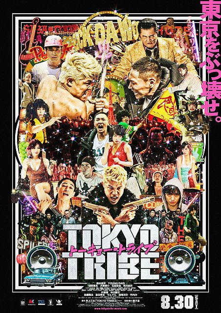 「TOKYO TRIBE」絢爛豪華なポスター完成 モザイクアートでドクロが浮かび上がる : 映画ニュース - 映画.com