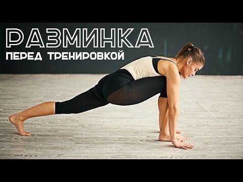 Разминка перед тренировкой за 5 минут [Workout | Будь в форме] - YouTube