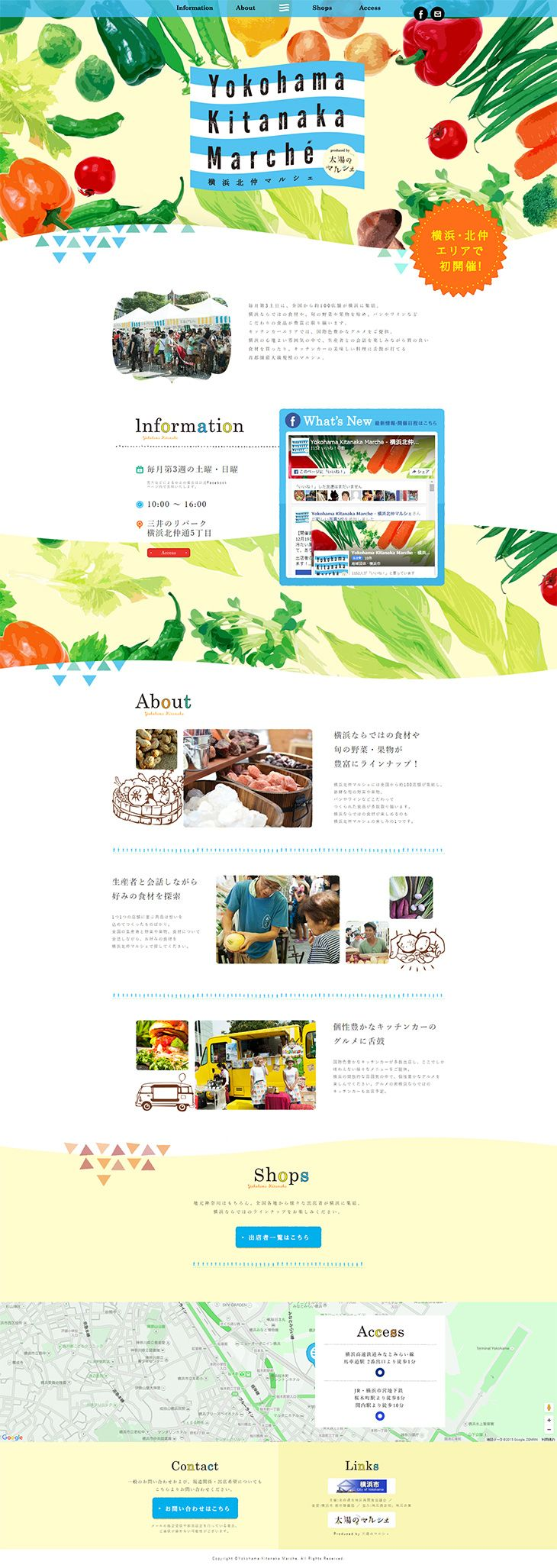 ランディングページ LP 横浜北仲マルシェ 食品 自社サイト