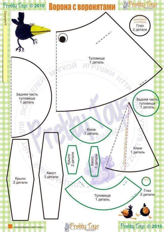 Ворона с воронятами - Free Stuffed Plush blackbird pattern