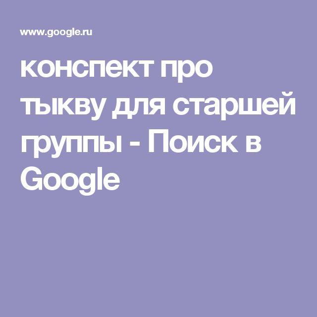 конспект про тыкву для старшей группы - Поиск в Google