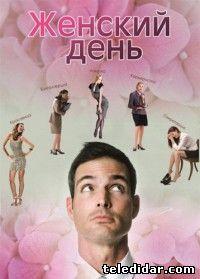 Женский день (2013) смотреть фильм онлайн - Жанр: романтическая комедия, российские фильмы