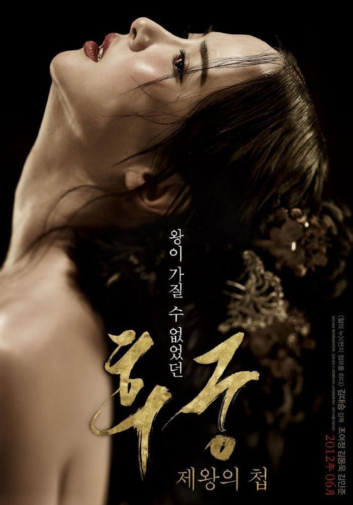 Watch & Download The Concubine (2012) free full movie HD online. watch and download free Hot korean movies online HD. watch the Hottest korean movie The Concubine (2012).  http://watchzfree.com/2017/10/24/the-concubine-2012/