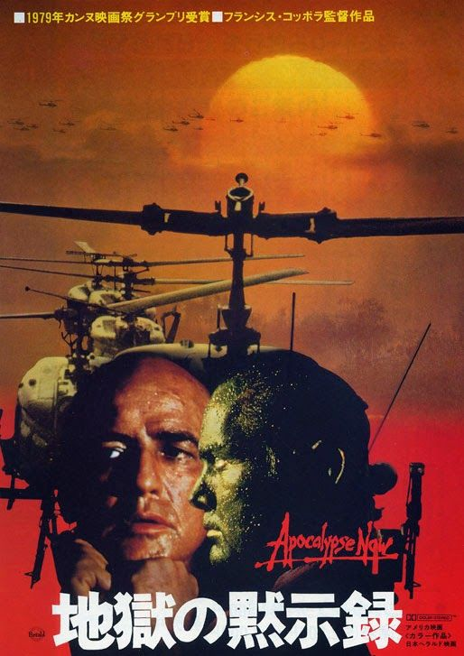 Japanese Movie Posters: 1980s    Apocalypse Now  USA, 1979  Director: Francis Ford Coppola  Starring: Martin Sheen, Marlon Brando, Robert Duvall, Laurence Fishburne, Harrison Ford, Dennis Hopper    First release from 1980