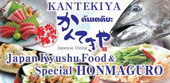 日本直送の本マグロの解体ショーと絶品の日本料理 かんてきや