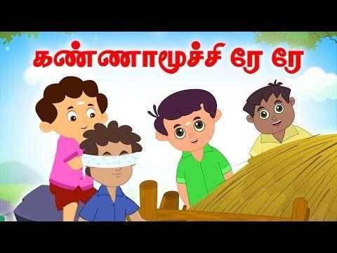 Kannamuchi rae rae - Hide & Seek - Vilayattu Paadalgal - Chellame Chellam -Tamil Rhymes for Children - Tamil Kids Rhymes - Chellame Chellam Tamil Rhymes - Birds Rhymes For kids - விளையாட்டு பாடல்கள் - Baby Rhymes Tamil - Top Kids Rhymes - Nursery Rhymes - Tamil Rhymes Songs - Vilayattu Padalgal - Kids Tamil Songs
