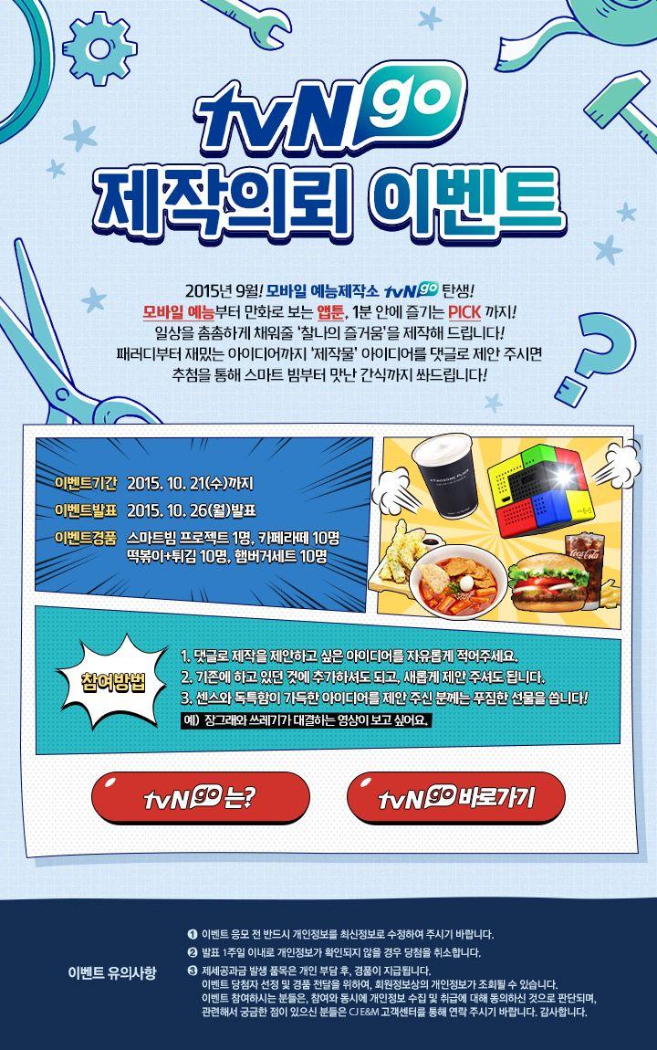 tvNgo 제작의뢰이벤트 | Gift Map