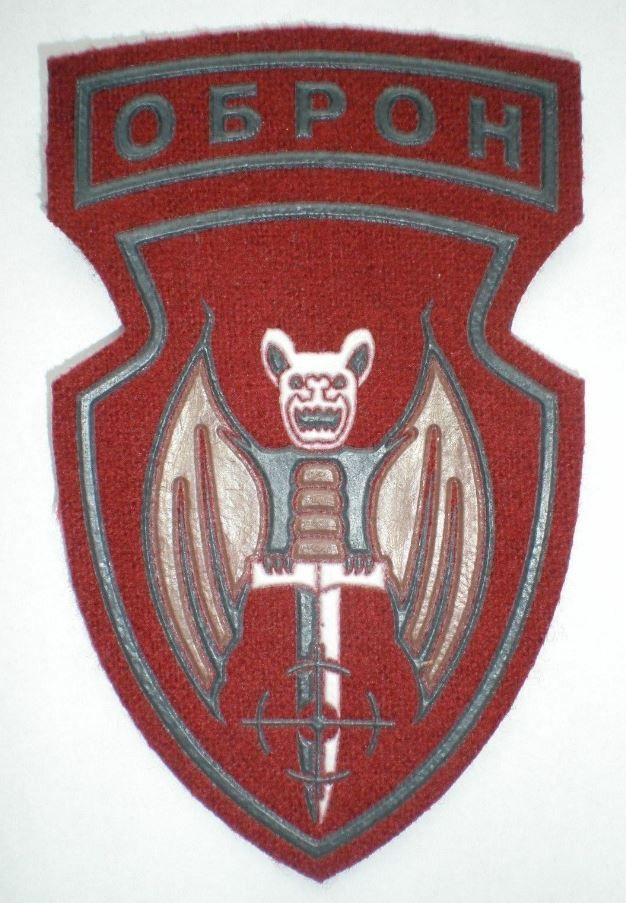 Russia Riot police Special Forces OBRON patch Russian SWAT BAT spetsnaz