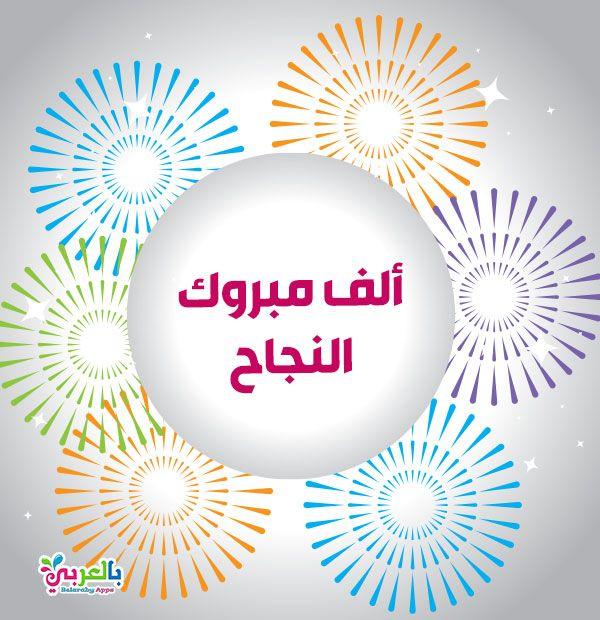 اجمل صور تهنئة بالنجاح 2020 خلفيات نجاح وتفوق بالعربي نتعلم Tableware