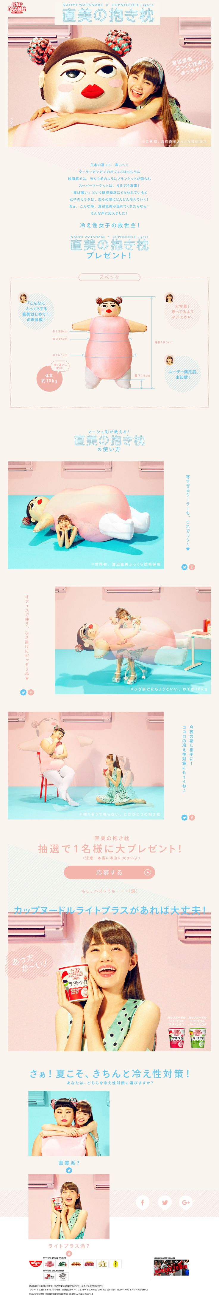 直美の抱き枕|Light+ - 日清カップヌードル|CUPNOODLE http://www.cupnoodle.jp/lightplus/summer/