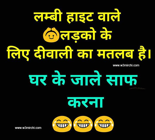 Happy Diwali Joke