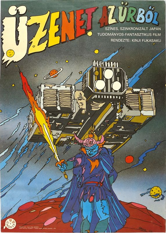 Üzenet az űrből (1978)Message from Space Uchu kara no messeji Hungarian vintage movie poster Artist:by Herpai Zoltán http://www.bav.hu/static/aktualis-aukciok-en