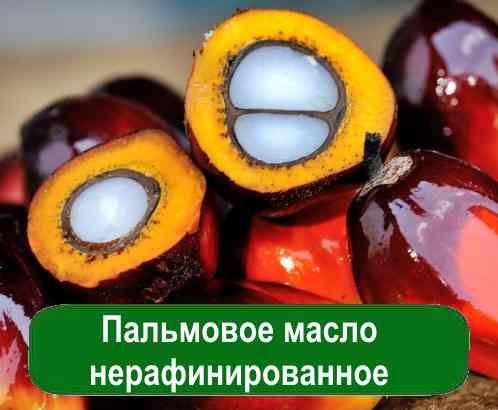 Пальмовое масло давно известно в различных сферах. Его можно применять для изготовления домашнего крема и мыла. https://xn----utbcjbgv0e.com.ua/palmovoe-maslo-nerafinirovannoe-100-gramm.html #мыло_опт  #сладкие_отдушки #свежесть  #эфирные_масла #отдушки #парфюмерия #массаж #духи #сладкие_отдушки  #своими_руками #запахи #ароматы #смеси #мыло #домашнее_мыло #ручнаяработа #мыловарение#мыловар #мыловары #мылоизосновы…