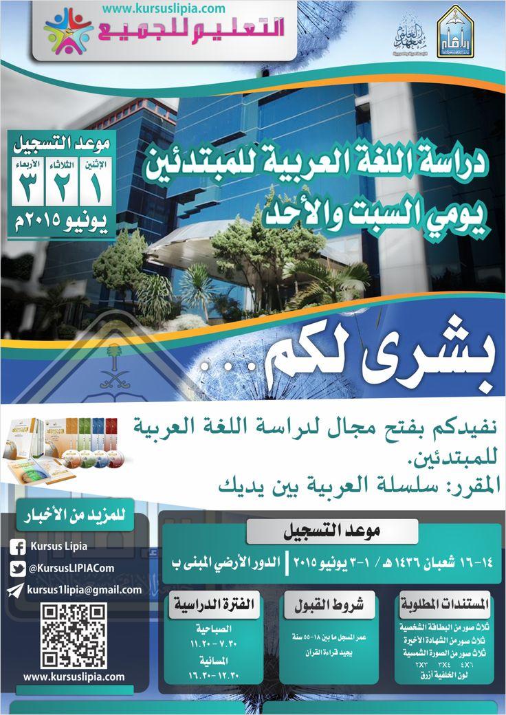 Desain Brosur Kursus Bahasa Arab Sabtu-Ahad LIPIA Jakarta -Arabic tsaubah...