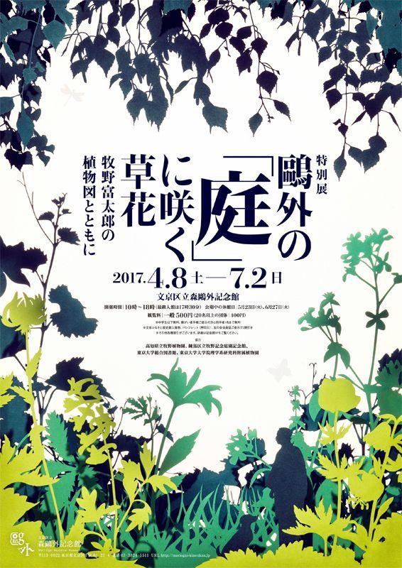 「鷗外の〈庭〉に咲く草花―牧野富太郎の植物図とともに」   美術館・博物館・展覧会【インターネットミュージアム】