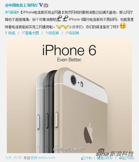 หลุดภาพ iPhone 6 จากเครือข่าย China Telecom | iPhone-Droid