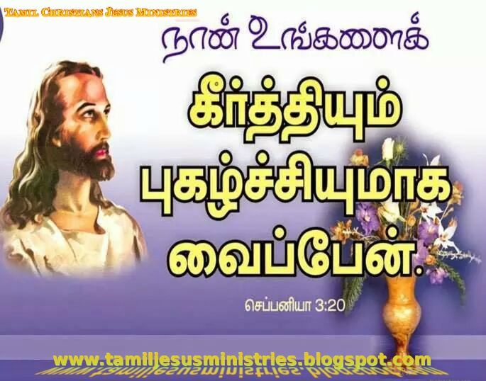 Today Bible Word