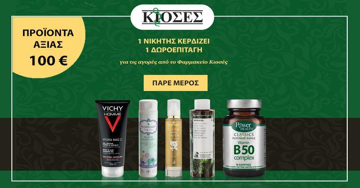 Μόλις συμμετείχα στο διαγωνισμό του Φαρμακείου Κιοσές, για να κερδίσω μια Δωροεπιταγή αξίας 100 ευρώ. Πάρε μέρος κι εσύ τώρα!