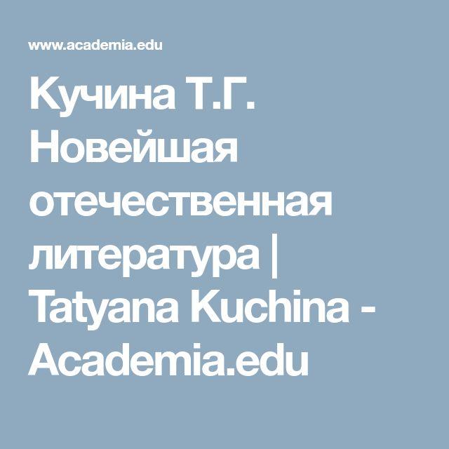Кучина Т.Г. Новейшая отечественная литература | Tatyana Kuchina - Academia.edu