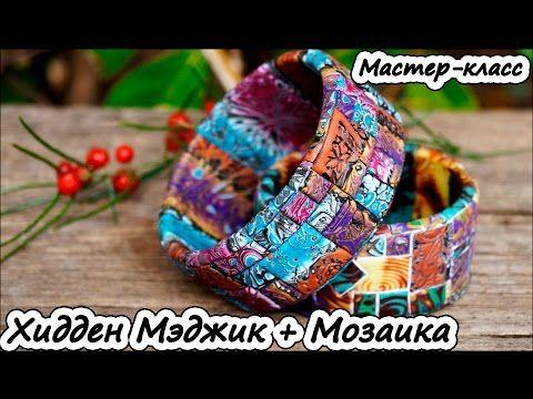 Хидден Мэджик + Мозаика ❤ Полимерная глина ❤ Мастер-класс - YouTube
