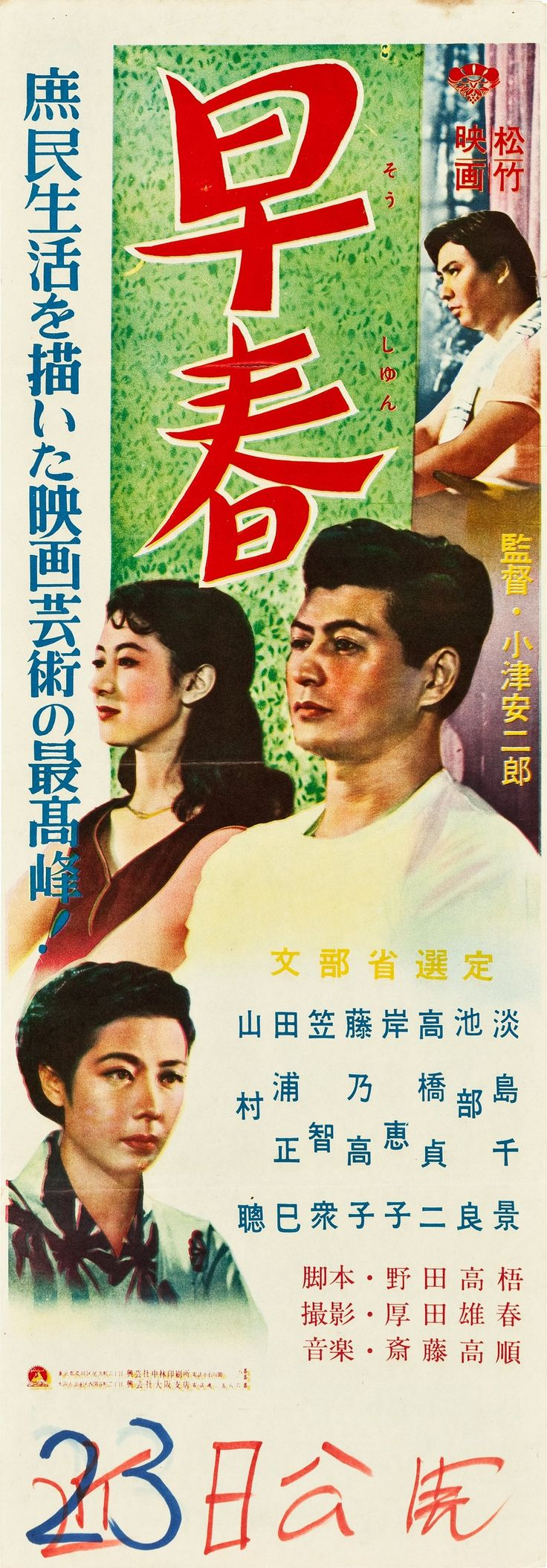 41 best Japanese movies and series images on Pinterest | Film ...
