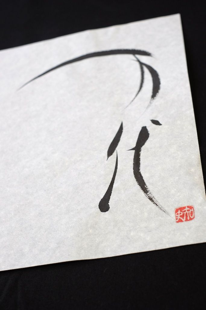 "It is ""Bandai"". I hope to write the work that is going to enter history books and live forever. I aim to write the letters which are unforgettable and quiet but alive. #Calligraphy #kyoto #Japan"