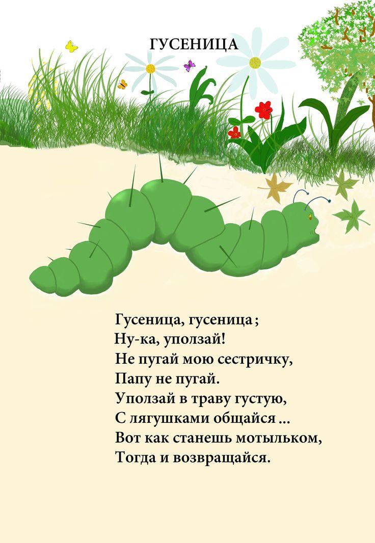 Расскажите ребёнку , как гусеница превращается в бабочку. http://www.litres.ru/evgeniy-kislov/        https://ridero.ru/books/stikhi_dlya_detei_i_ikh_roditelei-1/    http://www.ozon.ru/context/detail/id/136250265/         https://www.amazon.com/x421-x442-x438-x445-x434-ebook/dp/B01EVDZBFU?ie=UTF8&refRID=02NH569JAWVY8JYA788J&ref_=pd_rhf_se_p_img_1