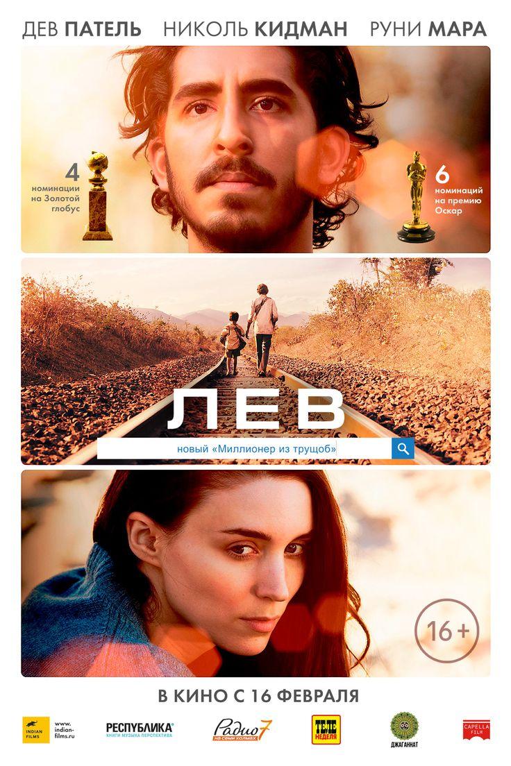 Лев | 2017 » HD Домашний Кинотеатр