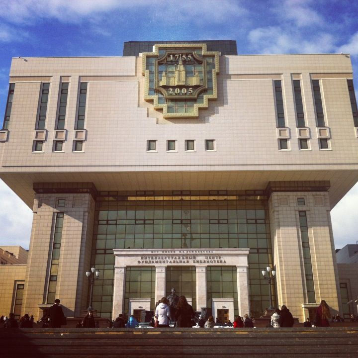 Фундаментальная библиотека - информационный центр (ФБ-ИЦ) МГУ - Ломоносовский проспект, 27
