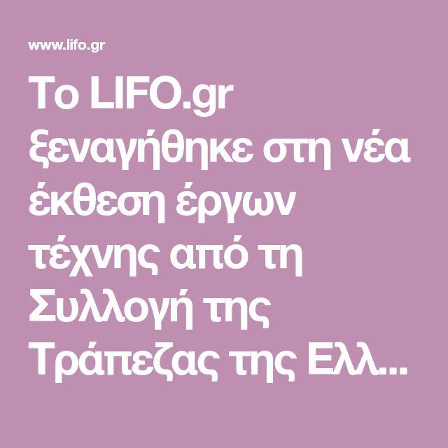 Το LIFO.gr ξεναγήθηκε στη νέα έκθεση έργων τέχνης από τη Συλλογή της Τράπεζας της Ελλάδος, που φιλοξενείται στο Μουσείο Μπενάκη της οδού Πειραιώς