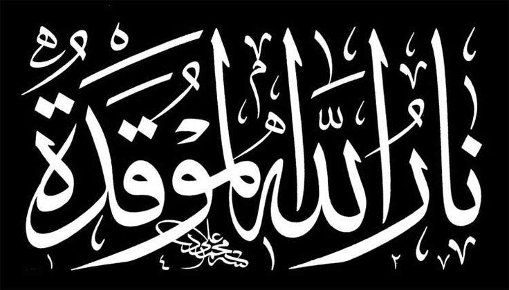 DesertRose,;,calligraphy art,;, محمد علی زاھد,;, نار الله الموقدة
