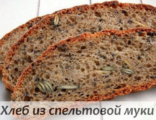 Хлеб из полбы (муки со спельтой)  https://vk.com/wall-44512511_3072