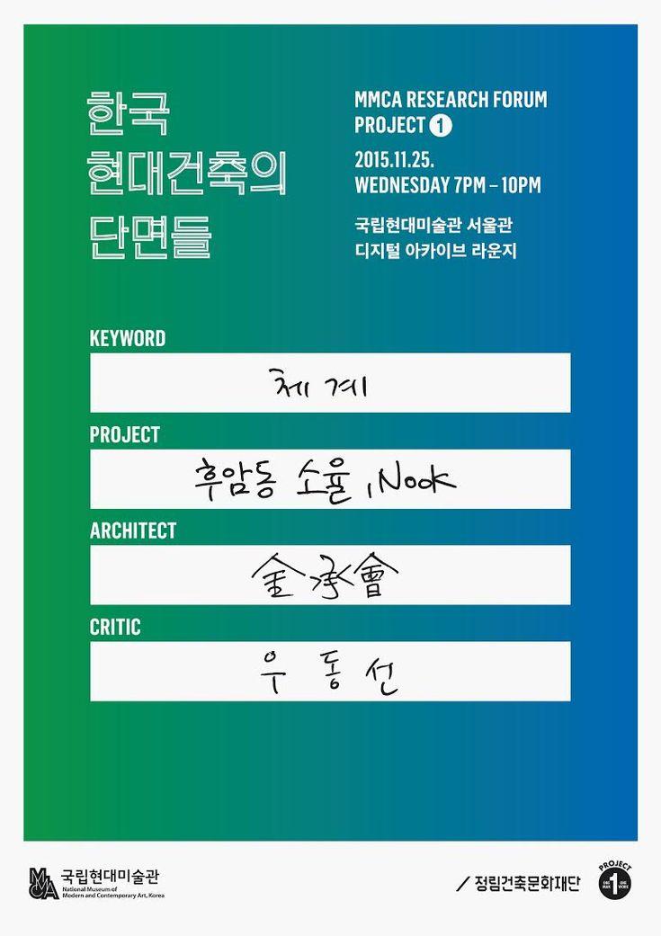 MMCA RESEARCH FORUM: 한국 현대건축의 단면들 #9 김승회 x 우동선 | MASILWIDE