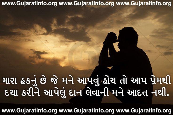 Sad Love Quotes In Gujarati: 131 Best Images About Gujarati Quoat, Gujarati Suvichar On