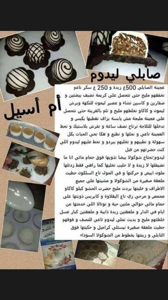 فقط للوصفات المصورة - الصفحة 12 - منتديات الجلفة لكل الجزائريين و العرب