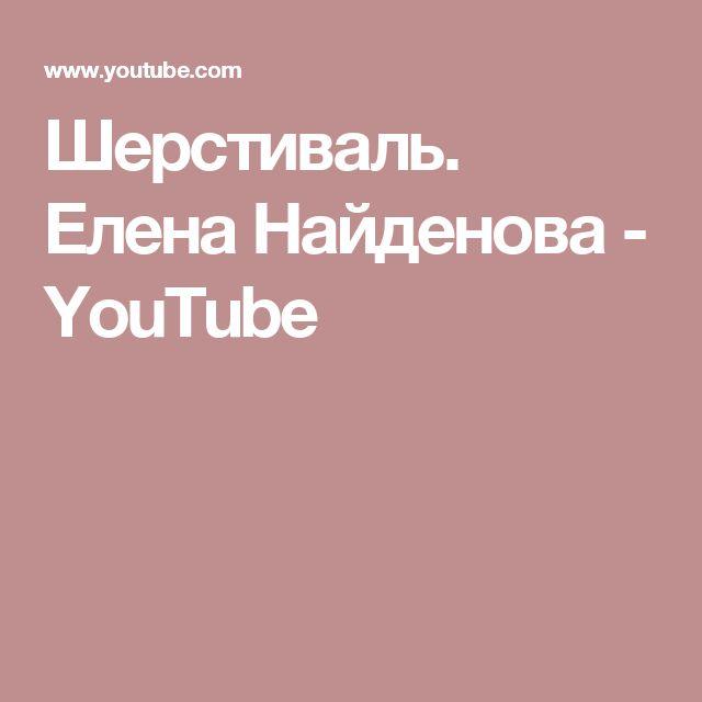 Шерстиваль. Елена Найденова - YouTube
