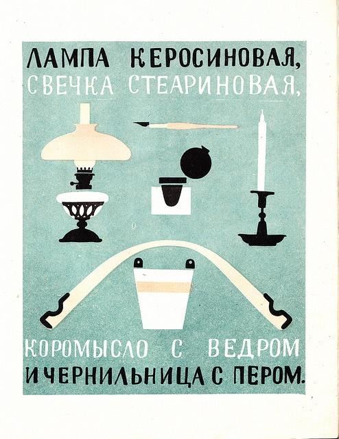 Marshak - Lebedev