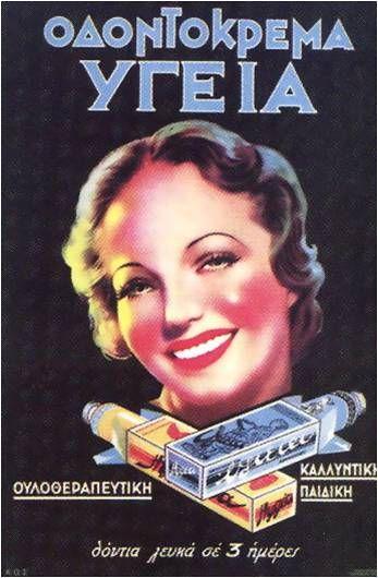 Οδοντοκρεμα ΥΓΕΙΑ - Vintage Greek ads - Παλιες ελληνικες διαφημισεις