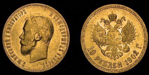 Представляю вашему вниманию небольшой пост о, наверное, одной из самых знаменитых монет эпохи правления императора Николя II – золотом «царском червонце».