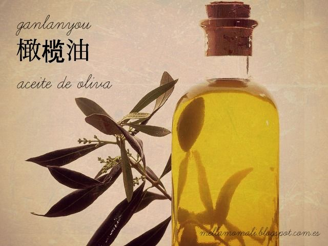 Aceite de oliva 橄榄油 #vocabulario #chino
