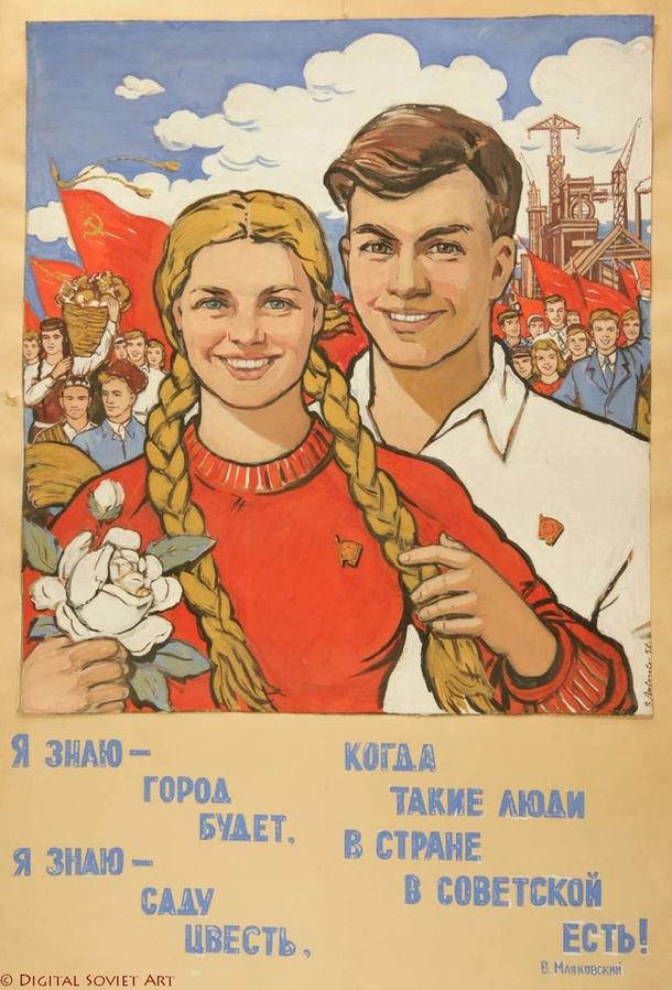 """Выставка """"Советская Москва"""""""