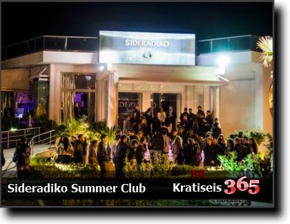 σιδεραδικο club,sideradiko club,σιδεραδικο,club,sideradiko,summer.καλοκαιρινο,2013