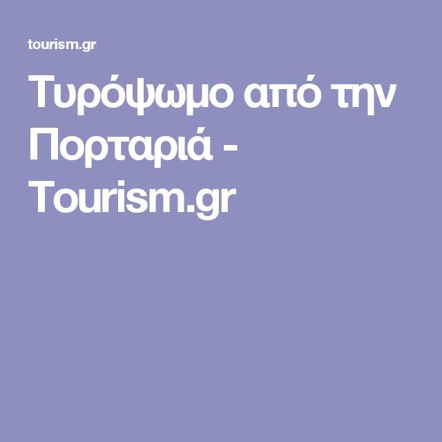 Τυρόψωμο από την Πορταριά - Tourism.gr