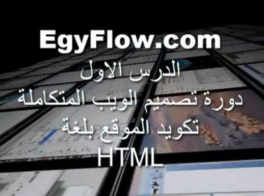 تصميم موقع بلغة HTML - الدرس الاول - دورة الويب المتكاملة | ايجي فلو