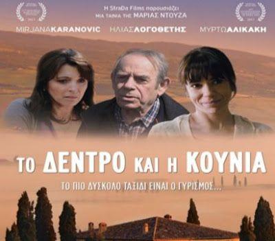 ΟΛΑ FREE: η βραβευμένη ελληνική ταινία «Το δέντρο και η κούν...