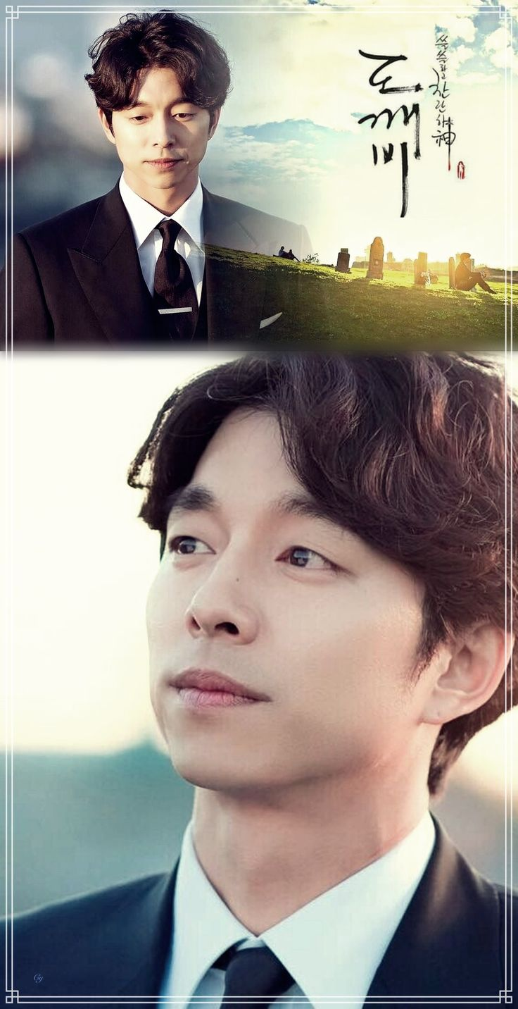 Goblin :The Lonely and Great God