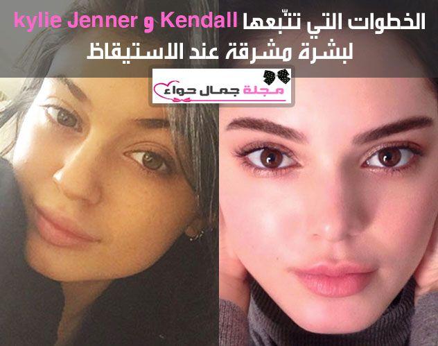 الخطوات التي تت بعها Kendall و Kylie Jenner لبشرة مشرقة بدون مكياج Kylie Jenner Beauty Magazine Jenner