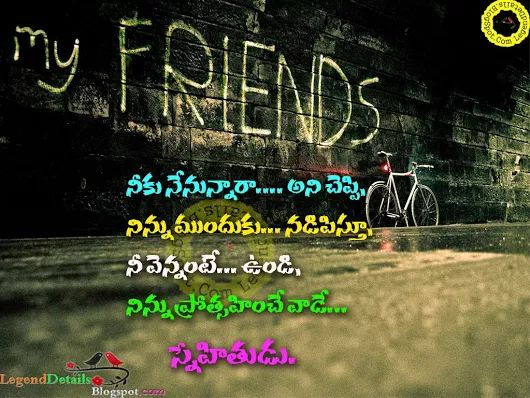 True friendship quotes in Telugu with images