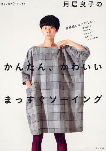 Easy & Kawaii Straight Sewing by Yoshiko Tsukiori - Japanese Pattern Book for Women - B1044
