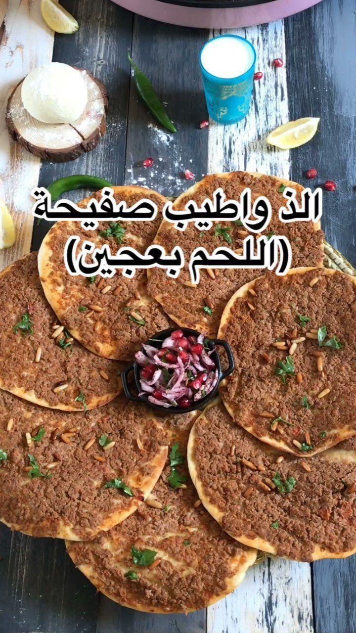 3 318 Likes 264 Comments Dima Daraghmeh Dima Daraghmeh On Instagram طريقة عمل الصفيحة اللحم بعجين ضيفوني لمزيد من الوص Cooking Food Breakfast